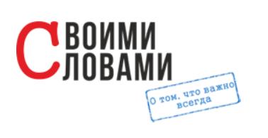 своими-словами.рф